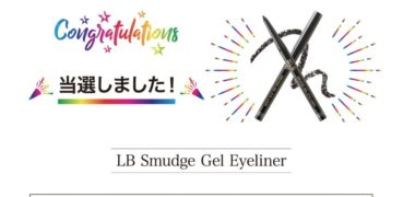 LB CosmeticsのTwitter懸賞で「スマッジジェルアイライナー」の商品モニターに当選