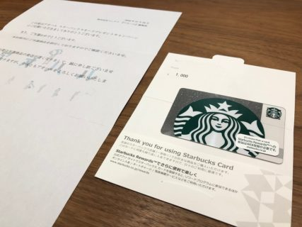 アオハルのTwitter懸賞で「スターバックスカード 1,000円分」が当選