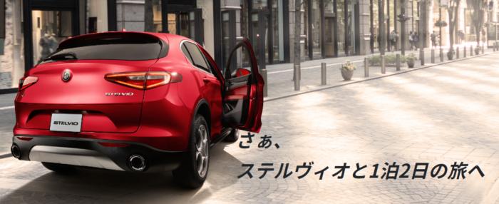 Alfa Romeoの「2DAYSモニターキャンペーン