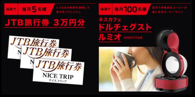 三菱自動車の「クロスオーバーSUVエクリプス クロス 見て乗ってキャンペーン!