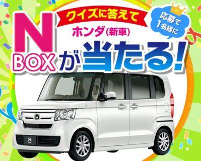 カーセブンの「クイズに答えてホンダN-BOX(新車)が当たる!」キャンペーン