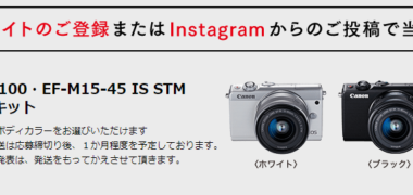 "Canonの「""This"" is my life. project」キャンペーン"