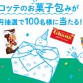 毎月抽選!ロッテのお菓子詰め合わせが当たるキャンペーン☆