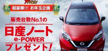 株式会社KADOKAWAのザテレビジョン「超豪華!!お年玉企画 クイズに答えて新型 日産ノートを当てよう!」キャンペーン