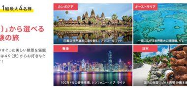 三菱電機の液晶テレビ:RA1000シリーズ発売記念「4Kを見たい!録りたい!キャンペーン