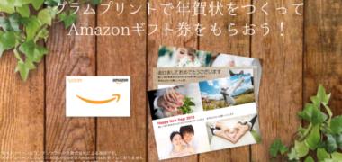 GLAM PRINTのお年玉企画「抽選で31名様にAmazonギフト券プレゼント!」キャンペーン