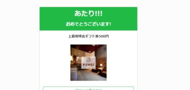 LINEマンガのTwitter懸賞で「上島珈琲ギフト券 500円分」が当選