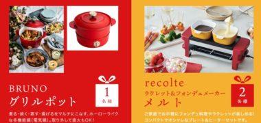 キング醸造の「日の出みりん 一味違う 冬鍋グッズ プレゼントキャンペーン!