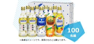 アサヒ飲料の「カルピス100歳へのカウントダウンCAMPAIGN