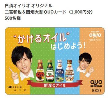 日清オイリオの「オリジナル 二宮和也&西畑大吾 QUOカードプレゼント」キャンペーン
