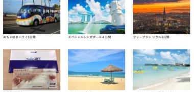 関西エアポートの「飛び出そう!関西!」キャンペーン