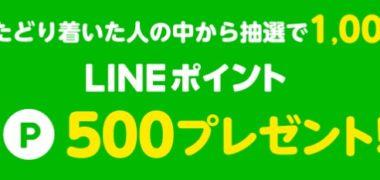 春日井製菓の「ウォーリーをさがせ!×つぶグミ 超絶難易度!つぶグミをさがせ!キャンペーン