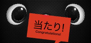 GROOVE Xのキャンペーンで「Amazonギフト券 500円分」が当選