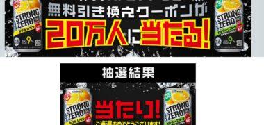 SUNTORYのキャンペーンで「NEW -196℃ストロングゼロ 無料引き換えクーポン」が当選