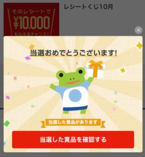 Shufoo!アプリで現金10,000円が当選!!
