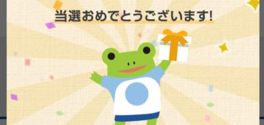 Shufoo!のキャンペーンで「現金1万円」が当選
