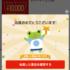 Shufoo!のアプリキャンペーンで「現金1万円」が当選しました♪