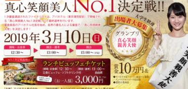 アパ ホテルの「第13回真心笑顔美人No.1決定戦