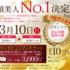 グランプリは賞金10万円&30万円相当の宿泊券がもらえる豪華キャンペーン!