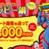 ギフト券2,000円分が当たるレシート懸賞!