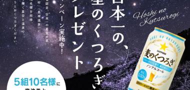 サッポロビールの麦のくつろぎ「 日本一の、星のくつろぎプレゼントキャンペーン