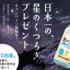 日本一の星空の里への宿泊券+旅行券が当たる豪華懸賞!