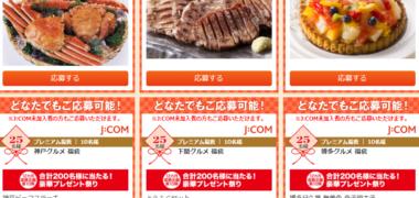 J:COMの「福袋 2019」キャンペーン