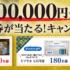 Wチャンスもアリ☆10万円分の旅行券も当たる豪華懸賞!