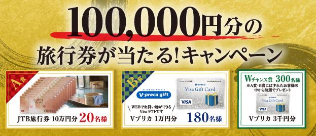 泉精器製作所の「IZUMI 新シェーバーキャンペーン