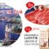 長崎旅行や長崎の名産品が当たるキャンペーン♪