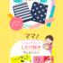 【全プレ】母子手帳ケースかしかけ絵本がもらえるキャンペーン☆