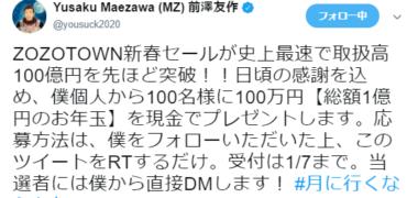 ZOZOTOWN 前澤友作社長の「総額1億円のお年玉」キャンペーン