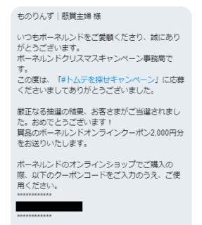 ボーネルンドのTwitter懸賞で「オンラインクーポン 2,000円分」が当選