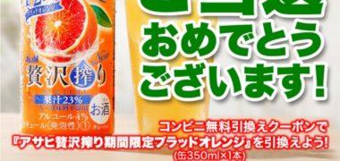 アサヒのLINE懸賞で「贅沢搾りブラッドオレンジ無料引き換えクーポン」が当選