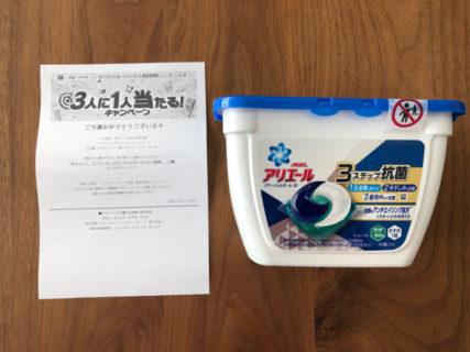 西友×P&Gの懸賞で「アリエール パワージェルボール3D」が当選