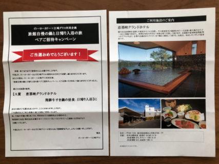 イトーヨーカドー×グリコのハガキ懸賞で「旅館自慢の鍋と日帰り入浴の旅」が当選