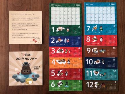 I-O DATAのキャンペーンで「2019卓上カレンダー」が当選