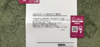 EBERのTwitter懸賞で「QUOカード 500円分」が当選