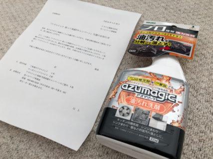 アヅマ工業のキャンペーンで「アズマジック油汚れ洗剤」が当選