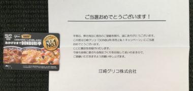 グリコのTwitter懸賞で「QUOカード 500円分」が当選