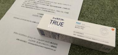 グラクソ・スミスクラインのTwitter懸賞で「シュミテクト TRUE White」が当選