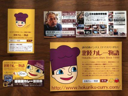 北陸カレー物語のキャンペーンで「日本自動車博物館プレミアム入館チケット」が当選