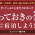 気軽に応募できるLINE懸賞情報まとめ ~2019年2月現在~