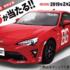 特別仕様TOYOTA86が当たる豪華車懸賞☆