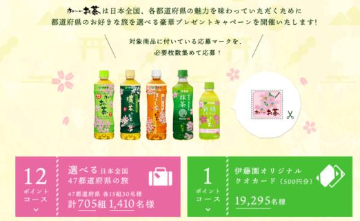伊藤園のハガキ懸賞 お~いお茶「選べる!日本全国47都道府県の旅プレゼント」キャンペーン