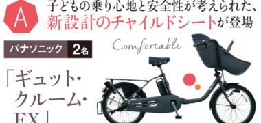 ベネッセコーポレーションの「大人気☆電動アシスト自転車 総額100万円分大プレゼント!」キャンペーン