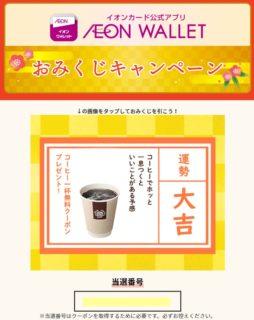 イオンのキャンペーンで「コーヒー無料券」が当選