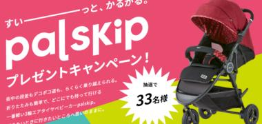 pigeonの「palskip(パルスキップ)発売記念プレゼントキャンペーン