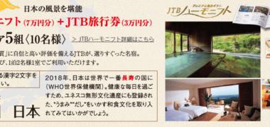 ホクト株式会社の「日本の魅力再発見」キャンペーン