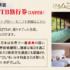 【ハガキ懸賞】7万円分の宿泊ギフトと3万円分の旅行券が当たる豪華懸賞!